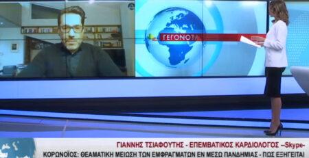Ιωάννης Τσιαφούτης - Επεμβατικός Καρδιολόγος - Συνέντευξη στο Star Κεντρικής Ελλάδας - Κορονοϊός